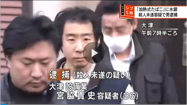 ①【水銀タバコ】宮脇貴史!(近所の人)びっくりです。そんなことをするようにはみえない!