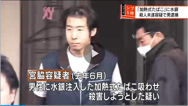 ②【水銀タバコ】宮脇貴史!(近所の人)びっくりです。そんなことをするようにはみえない!