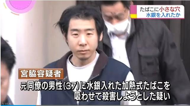 ⑥【水銀タバコ】宮脇貴史!(近所の人)びっくりです。そんなことをするようにはみえない!