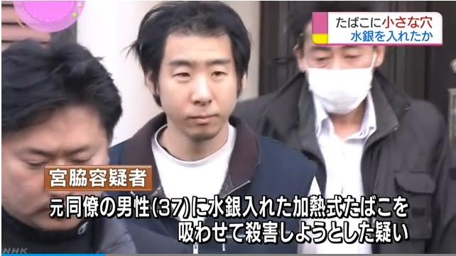 ⑦【水銀タバコ】宮脇貴史!(近所の人)びっくりです。そんなことをするようにはみえない!