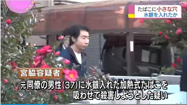 ⑧【水銀タバコ】宮脇貴史!(近所の人)びっくりです。そんなことをするようにはみえない!