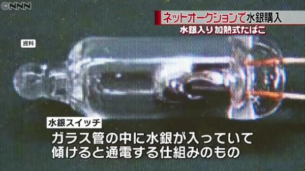 ⑩【水銀タバコ】宮脇貴史!(近所の人)びっくりです。そんなことをするようにはみえない!