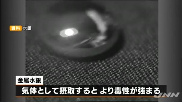 ⑪【水銀タバコ】宮脇貴史!(近所の人)びっくりです。そんなことをするようにはみえない!