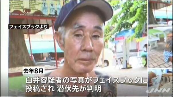 ⑥【殺人全身入れ墨男】白井繁治タイで捕獲!