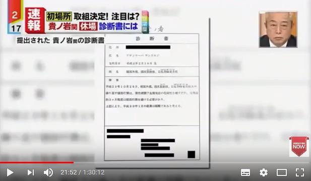 【エアガンブラックウンコ貴ノ岩】3通目の黒塗り診断書!