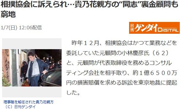 ウンコ貴乃花ファミリーの小林慶彦に1億6500万円の損害賠償提訴ベンツ差し押さえ!
