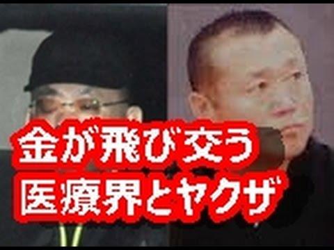 ④吉川敏一(医者)と高山義友希(ヤクザ)と警察OBと日本将棋連盟とオカルト籠池森友!