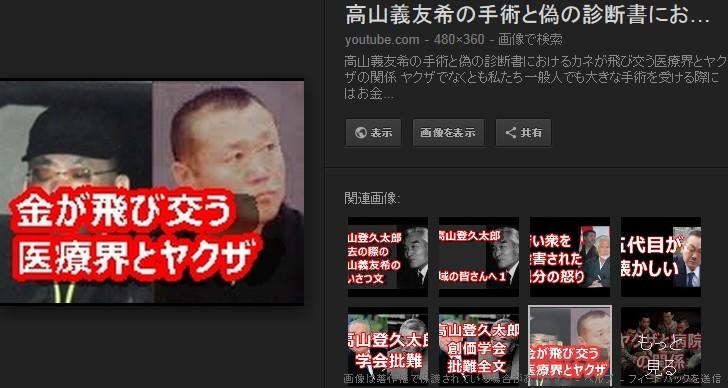 ⑤吉川敏一(医者)と高山義友希(ヤクザ)と警察OBと日本将棋連盟とオカルト籠池森友!