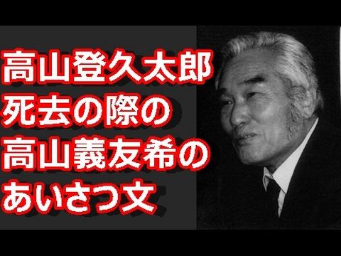 ⑥吉川敏一(医者)と高山義友希(ヤクザ)と警察OBと日本将棋連盟とオカルト籠池森友!