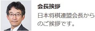 ⑪吉川敏一(医者)と高山義友希(ヤクザ)と警察OBと日本将棋連盟とオカルト籠池森友!