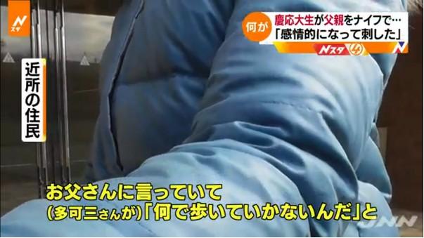 ⑩【鳥屋智成】父親をナイフで刺し殺す!徳勝娘と角田瑠璃と大麻昭恵!