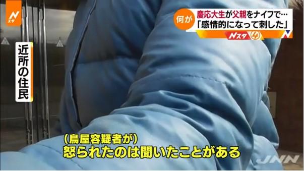 ⑪【鳥屋智成】父親をナイフで刺し殺す!徳勝娘と角田瑠璃と大麻昭恵!