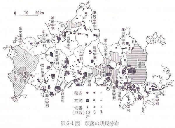 ①山口県の部落の前科者率は一般の約39倍である!-萩藩の賎民分布
