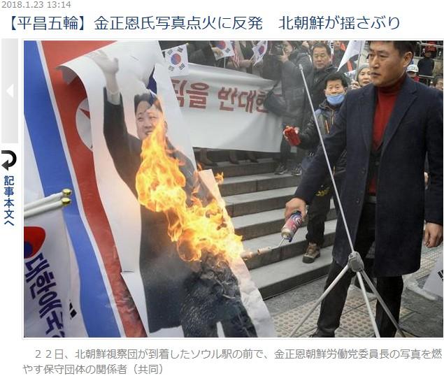 ①キムジョンウンの写真に放火!南北合同チームに非難殺到!