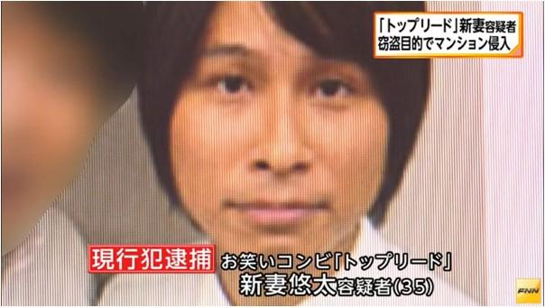 ②泥棒お笑い芸人【新妻悠太】(太田プロ)!