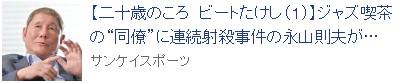 ⑥泥棒お笑い芸人【新妻悠太】(太田プロ)!