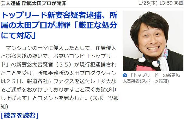 ⑤泥棒お笑い芸人【新妻悠太】(太田プロ)!