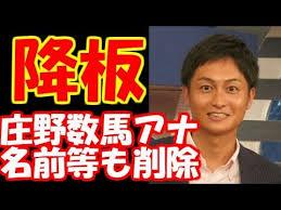 ③ウンコテレビ大阪【庄野数馬】が何かやらかして全レギュラー番組から降板!