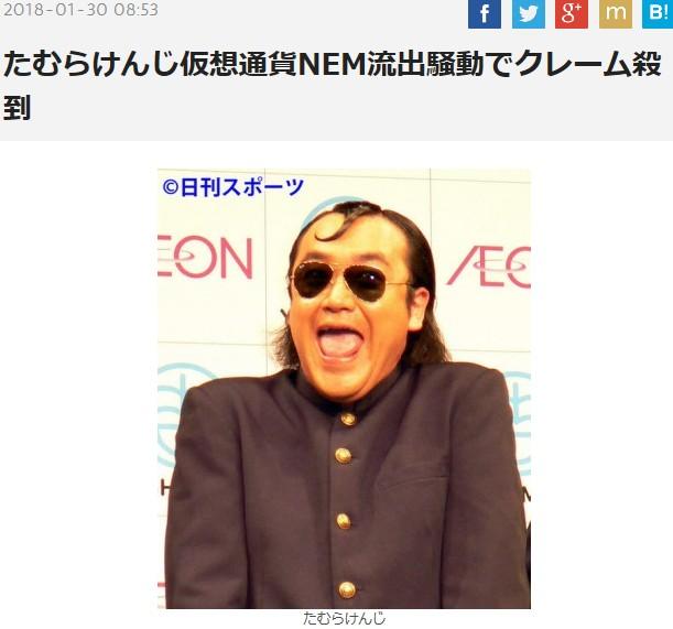①ウンコイン媒介男【たむらけんじ】にクレーム殺到!和田晃一良と橋本健!