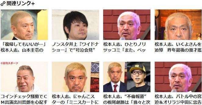 ⑨ウンコイン媒介男【たむらけんじ】にクレーム殺到!和田晃一良と橋本健!