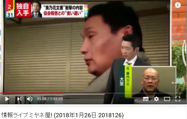 ③生放送で大至が【貴乃花は思いやりがない】と本性を暴露!