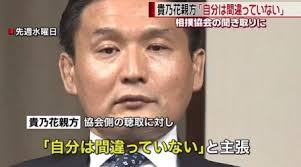③【ウンコ貴乃花】は人格障害の疑い3歳児以下のガキ!