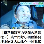 ①テレビがウンコ貴乃花を大美化宣伝!ネット「怖い!」「二重人格?」の声!