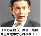 ②テレビがウンコ貴乃花を大美化宣伝!ネット「怖い!」「二重人格?」の声!