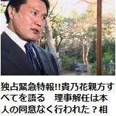 ③テレビがウンコ貴乃花を大美化宣伝!ネット「怖い!」「二重人格?」の声!