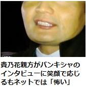④テレビがウンコ貴乃花を大美化宣伝!ネット「怖い!」「二重人格?」の声!