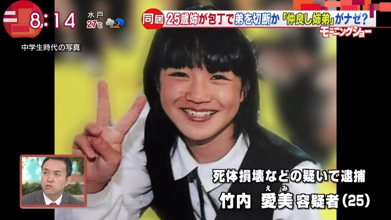 ①【竹内愛美】弟バラバラ殺人父変死妹不明!