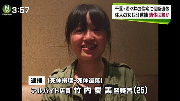 ③【竹内愛美】弟バラバラ殺人父変死妹不明!