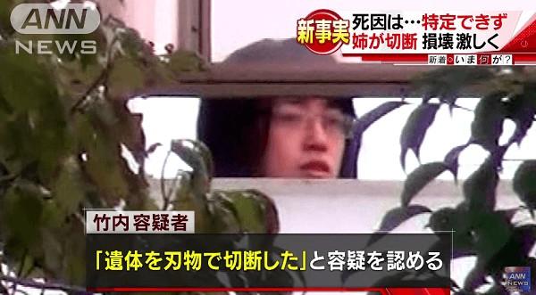 ④【竹内愛美】弟バラバラ殺人父変死妹不明!