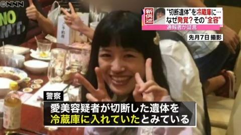⑦【竹内愛美】弟バラバラ殺人父変死妹不明!