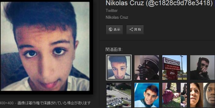 ⑥【フロリダ高校銃乱射】ニコラス・クルス(Nikolas Cruz)!