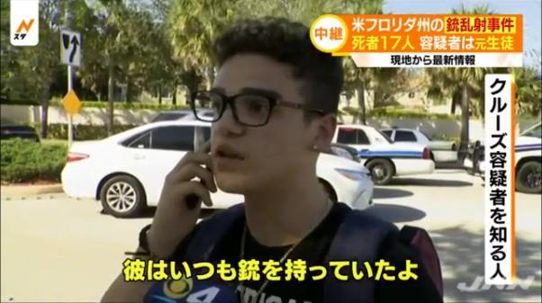 ⑫【フロリダ高校銃乱射】ニコラス・クルス(Nikolas Cruz)!