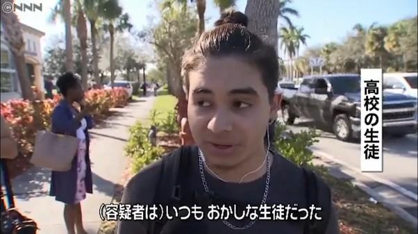 ⑬【フロリダ高校銃乱射】ニコラス・クルス(Nikolas Cruz)!