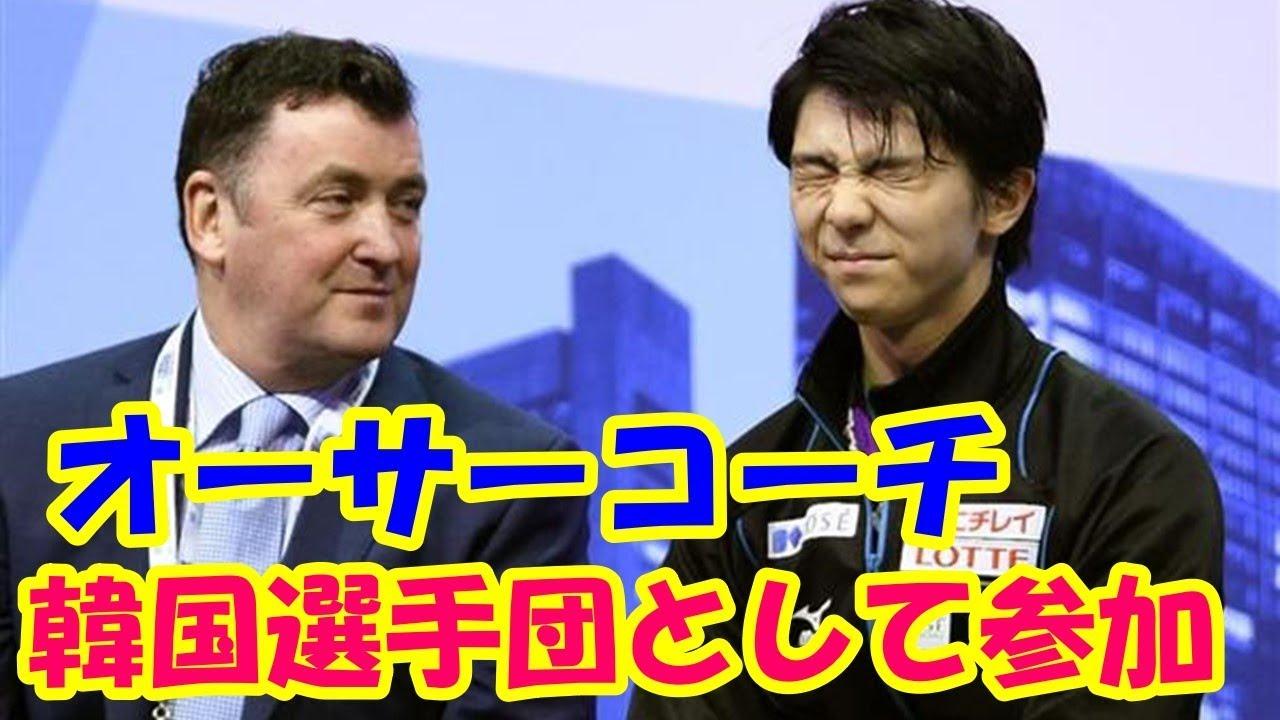 ②【羽生結弦】のコーチはキム・ヨナのコーチでソウル名誉市民!