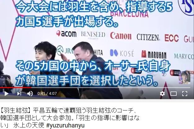 ⑥【羽生結弦】のコーチはキム・ヨナのコーチでソウル名誉市民!