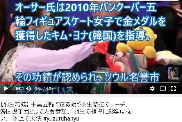 ⑦【羽生結弦】のコーチはキム・ヨナのコーチでソウル名誉市民!