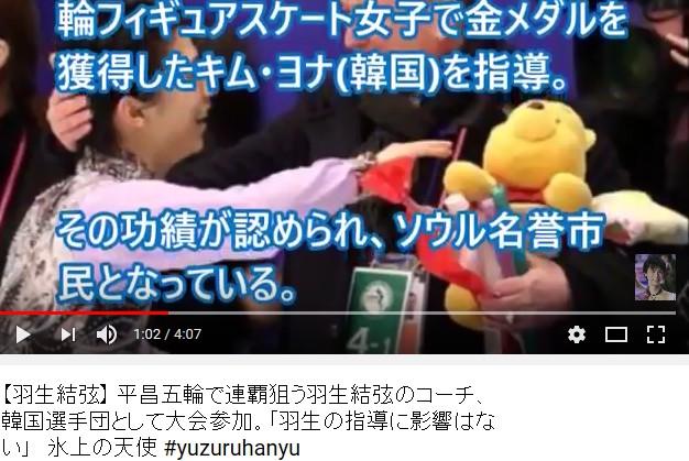 ⑧【羽生結弦】のコーチはキム・ヨナのコーチでソウル名誉市民!