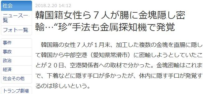 ①【肛門に黄金】韓国朝鮮人女ら7人捕獲!