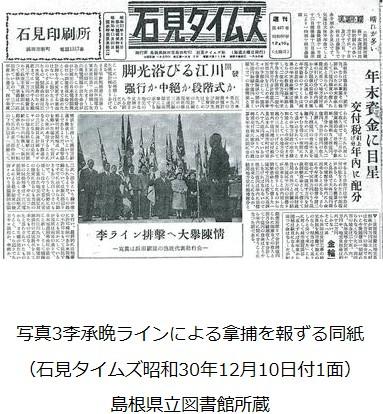 ⑨今日は【韓国による竹島大虐殺】【韓国による竹島拉致監禁44人大虐殺】の日!南北共通の敵は日本!