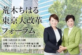 ①【これがウンコババア小池の東京大改革だ!】東京都国保保険料26%アップ↑
