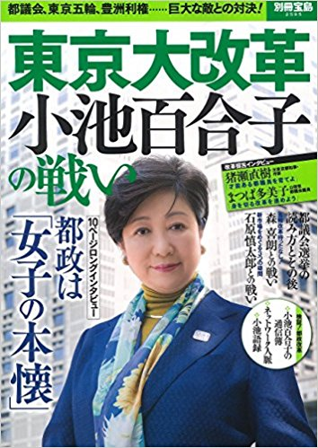 ③【これがウンコババア小池の東京大改革だ!】東京都国保保険料26%アップ↑