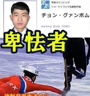 ①北朝鮮人国【チョン・グァンボム】が露骨な妨害連発で失格!