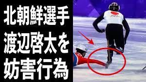 ⑥北朝鮮人国【チョン・グァンボム】が露骨な妨害連発で失格!