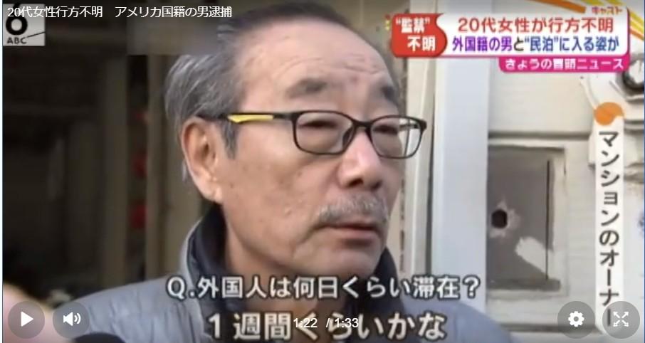 ⑧【西成民泊頭部バラバラ猟奇殺人】アメリカ国【エフゲニー】を逮捕!