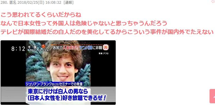 ⑦【西成民泊頭部バラバラ猟奇殺人】アメリカ国【エフゲニー】を逮捕!