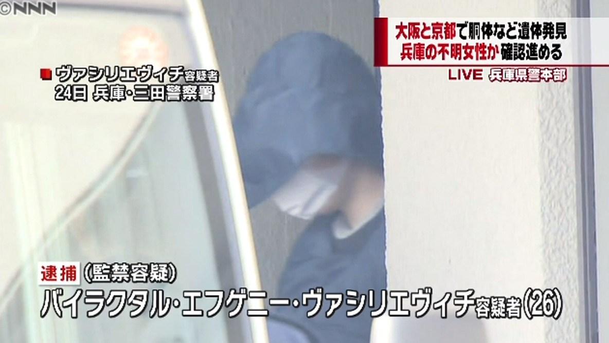 ⑨【西成民泊頭部バラバラ猟奇殺人】アメリカ国【エフゲニー】を逮捕!